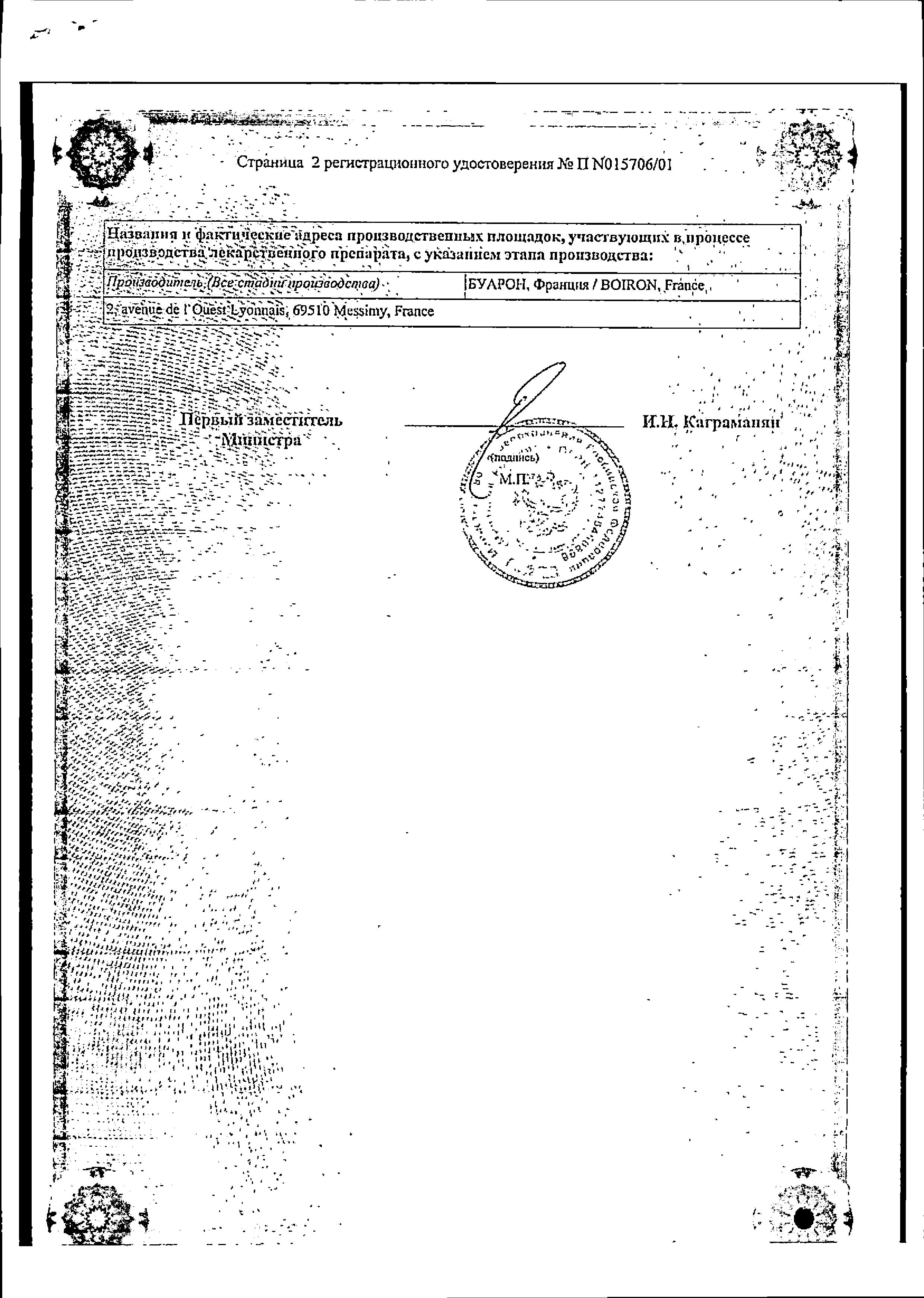 Стодаль сертификат