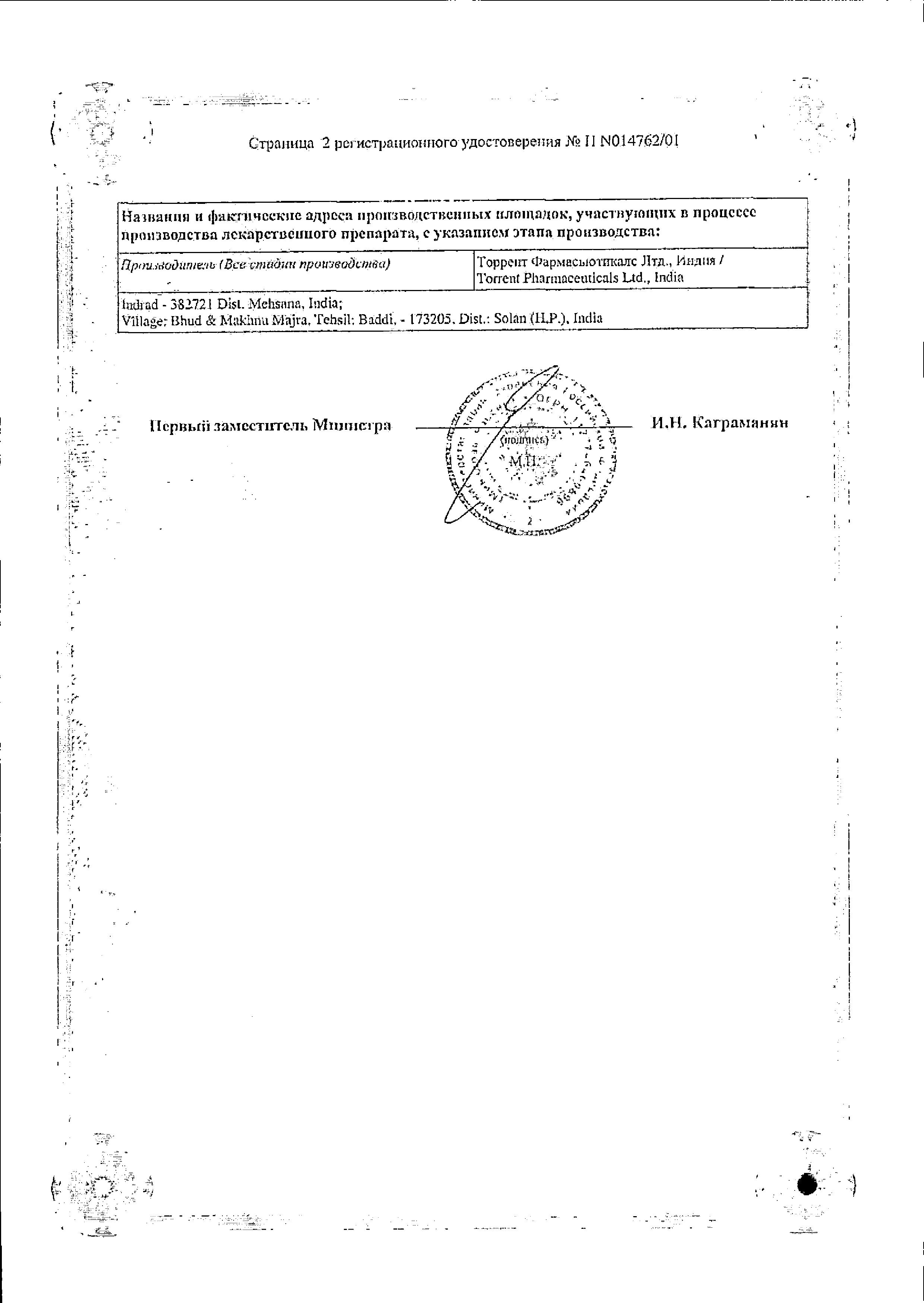 Тиорил сертификат