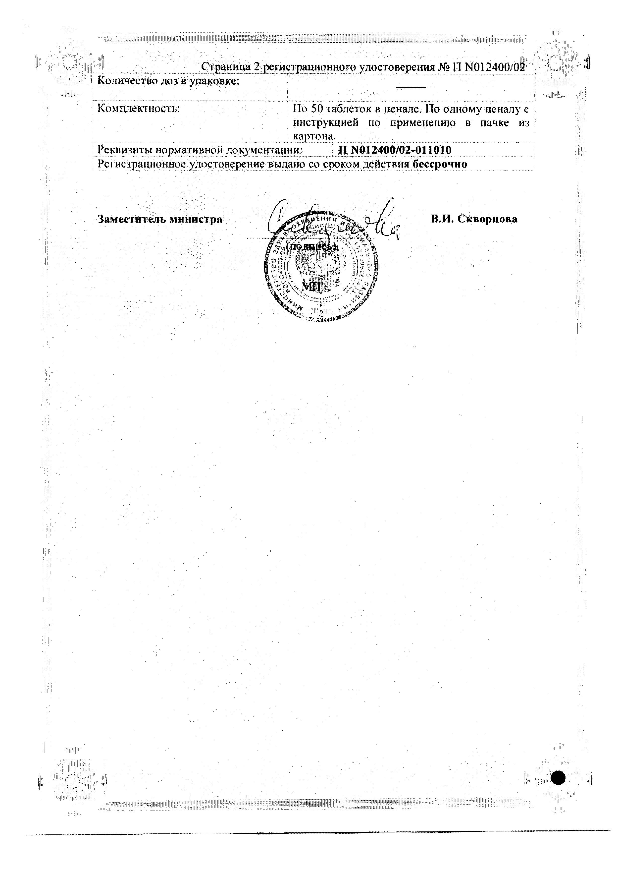 Вертигохель сертификат