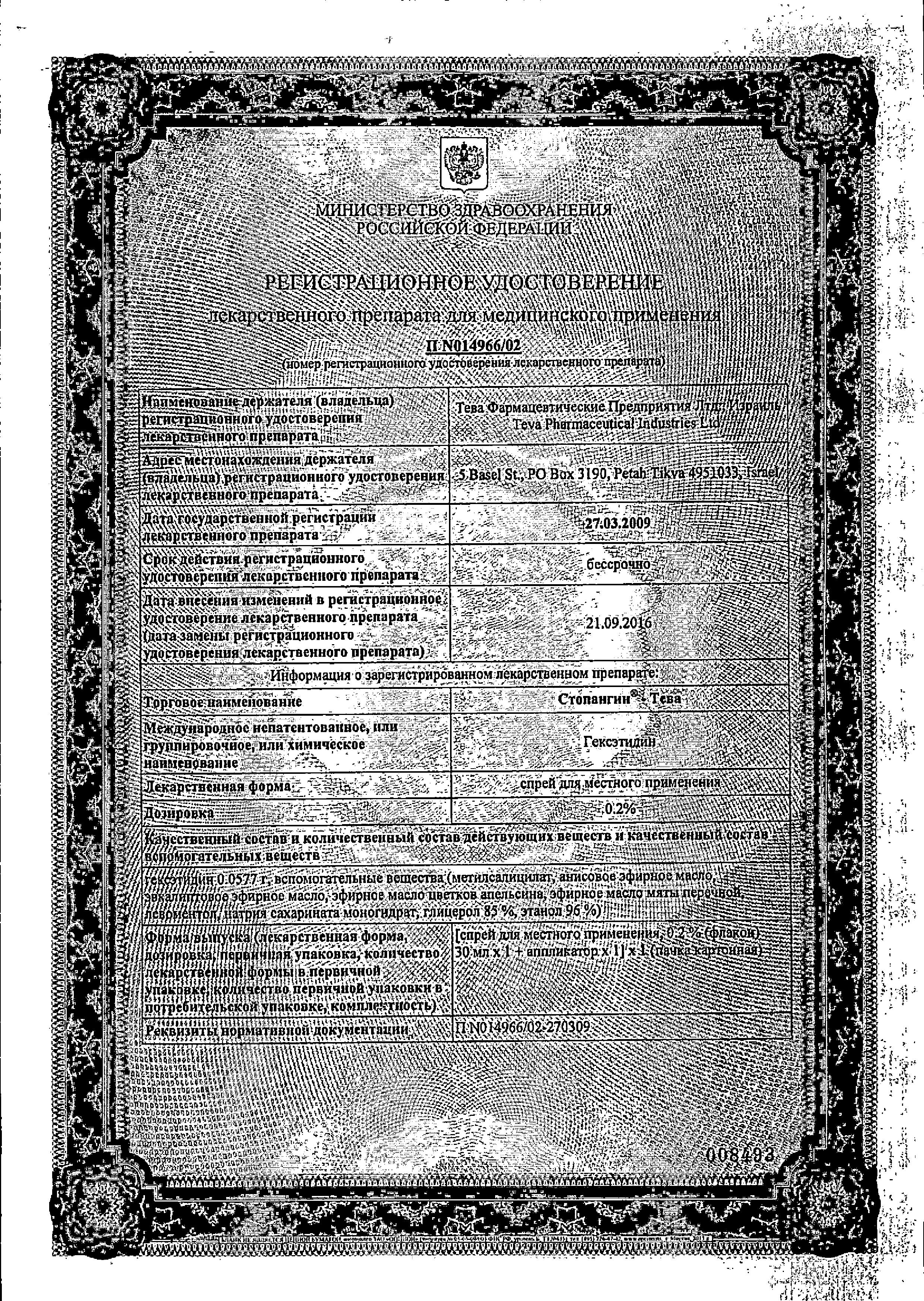 Стопангин сертификат