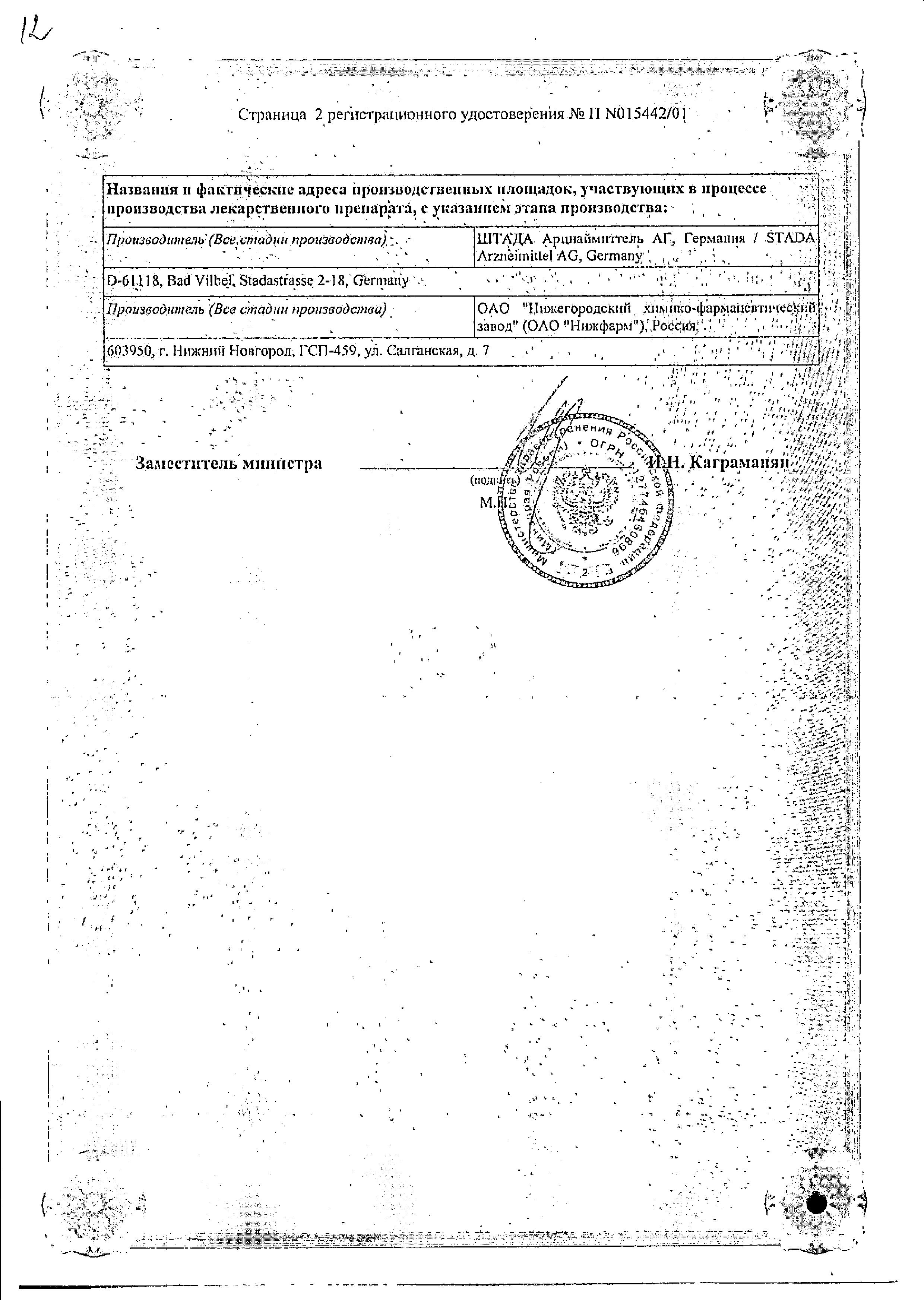 Псило-бальзам сертификат
