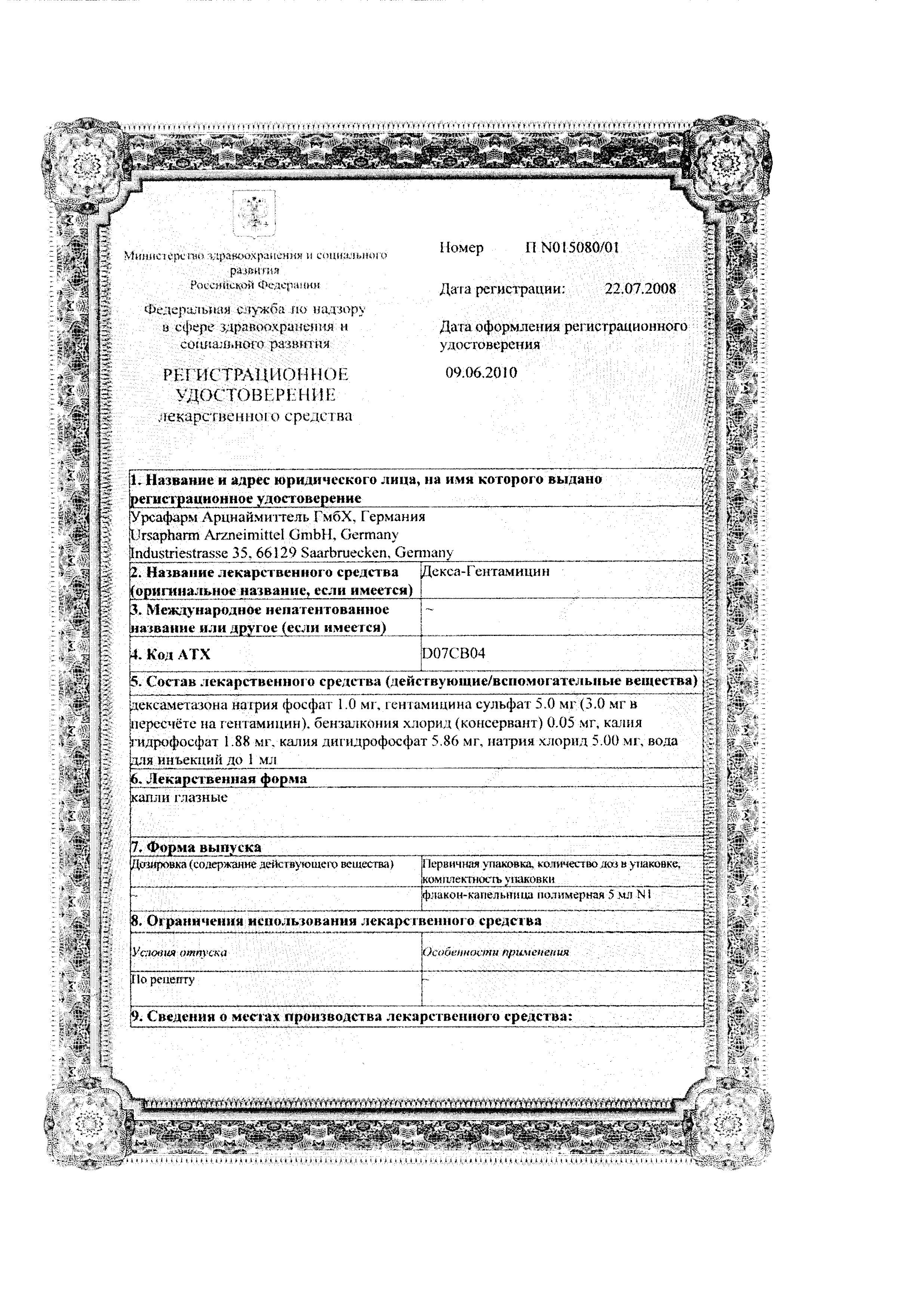 Декса-Гентамицин сертификат