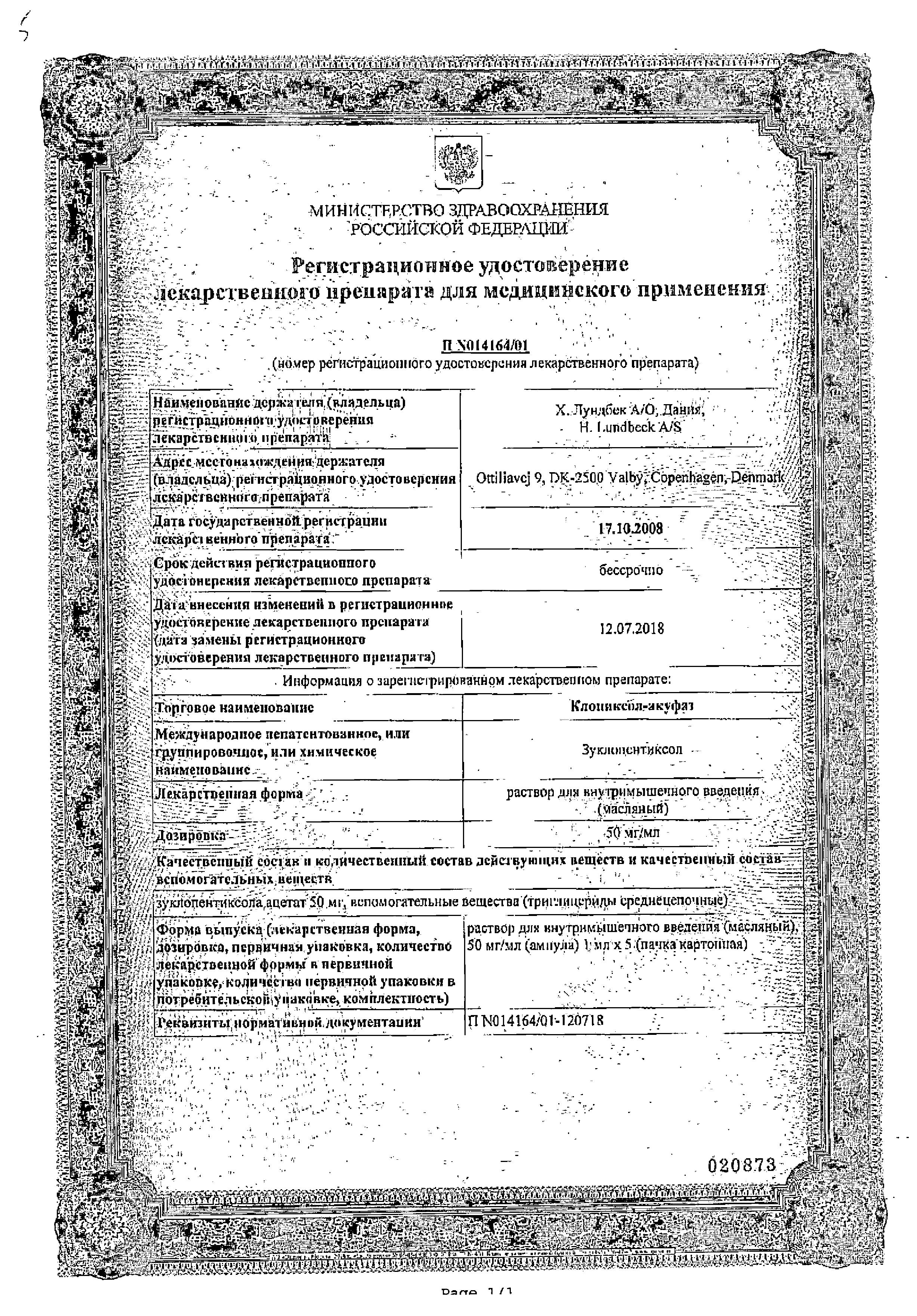 Клопиксол-Акуфаз сертификат