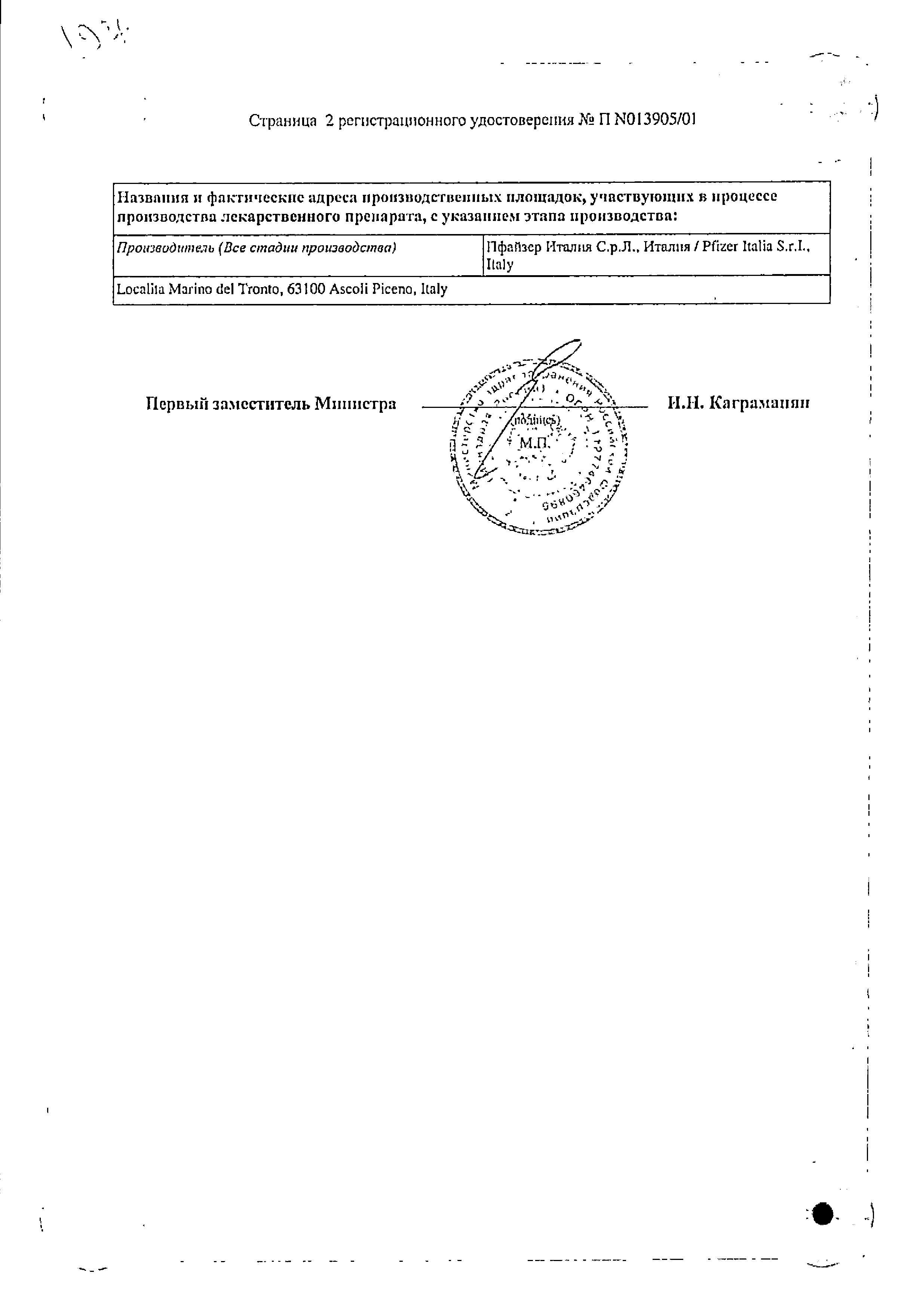 Достинекс сертификат