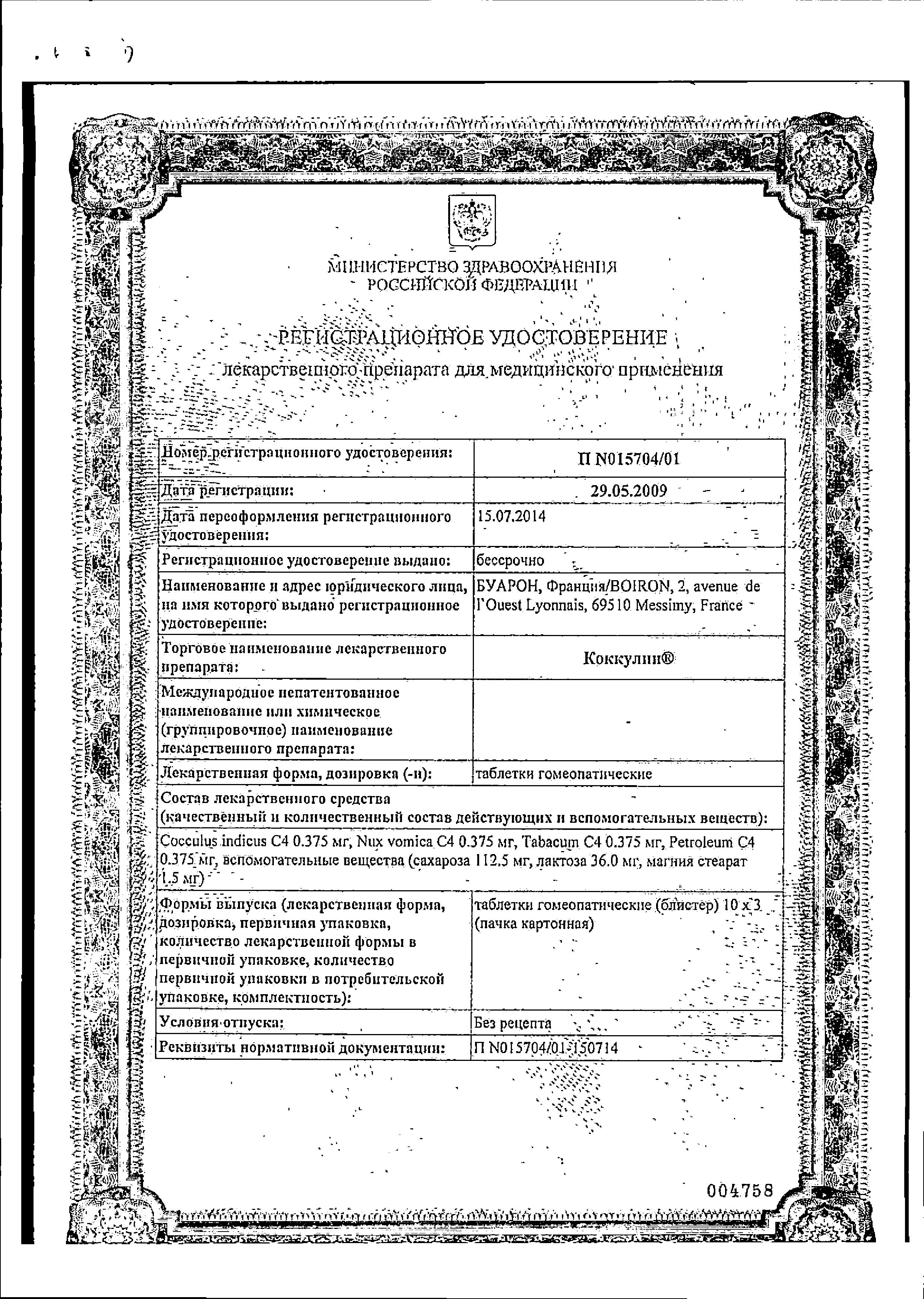 Коккулин сертификат