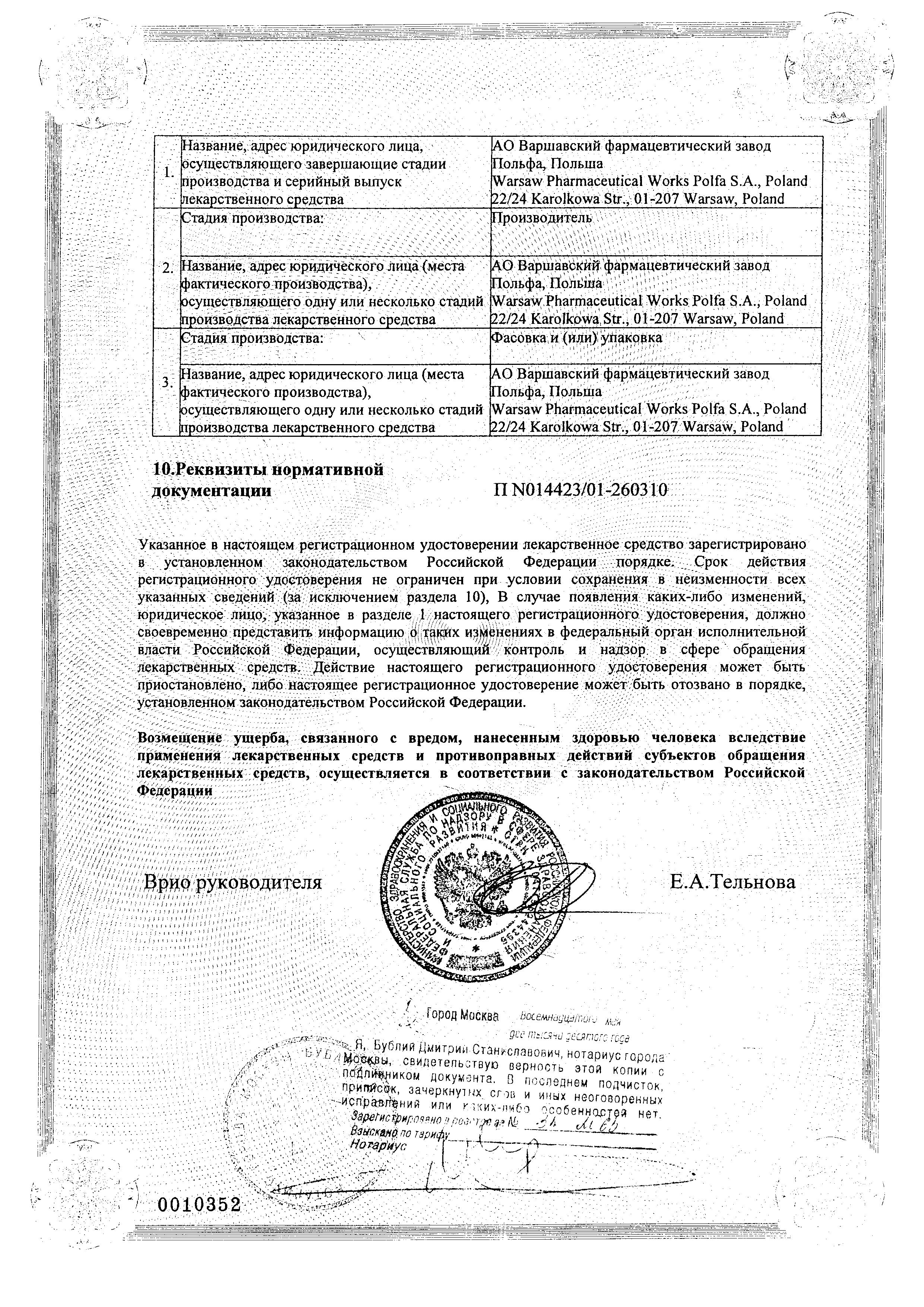 Галазолин сертификат