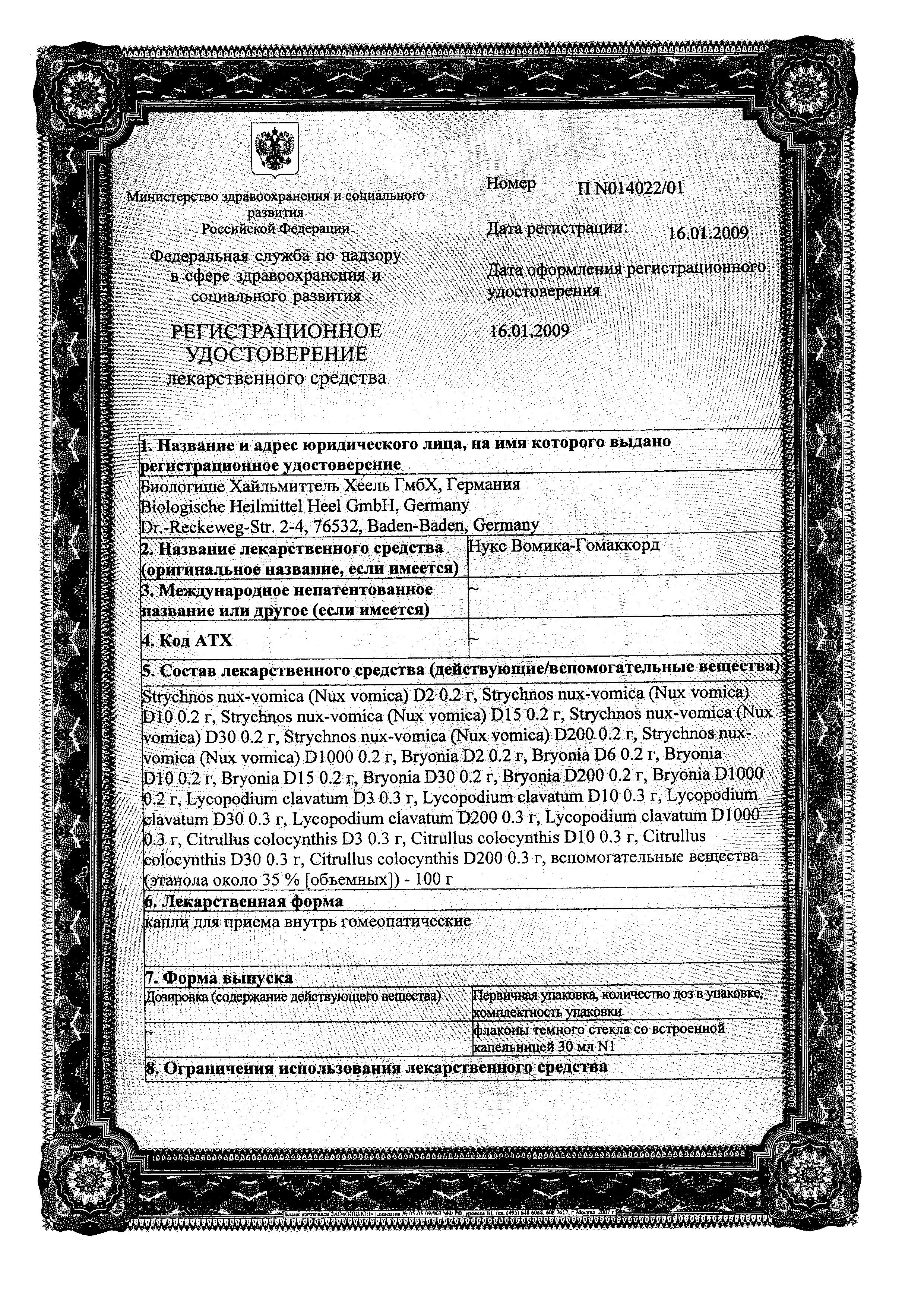 Нукс вомика-Гомаккорд сертификат