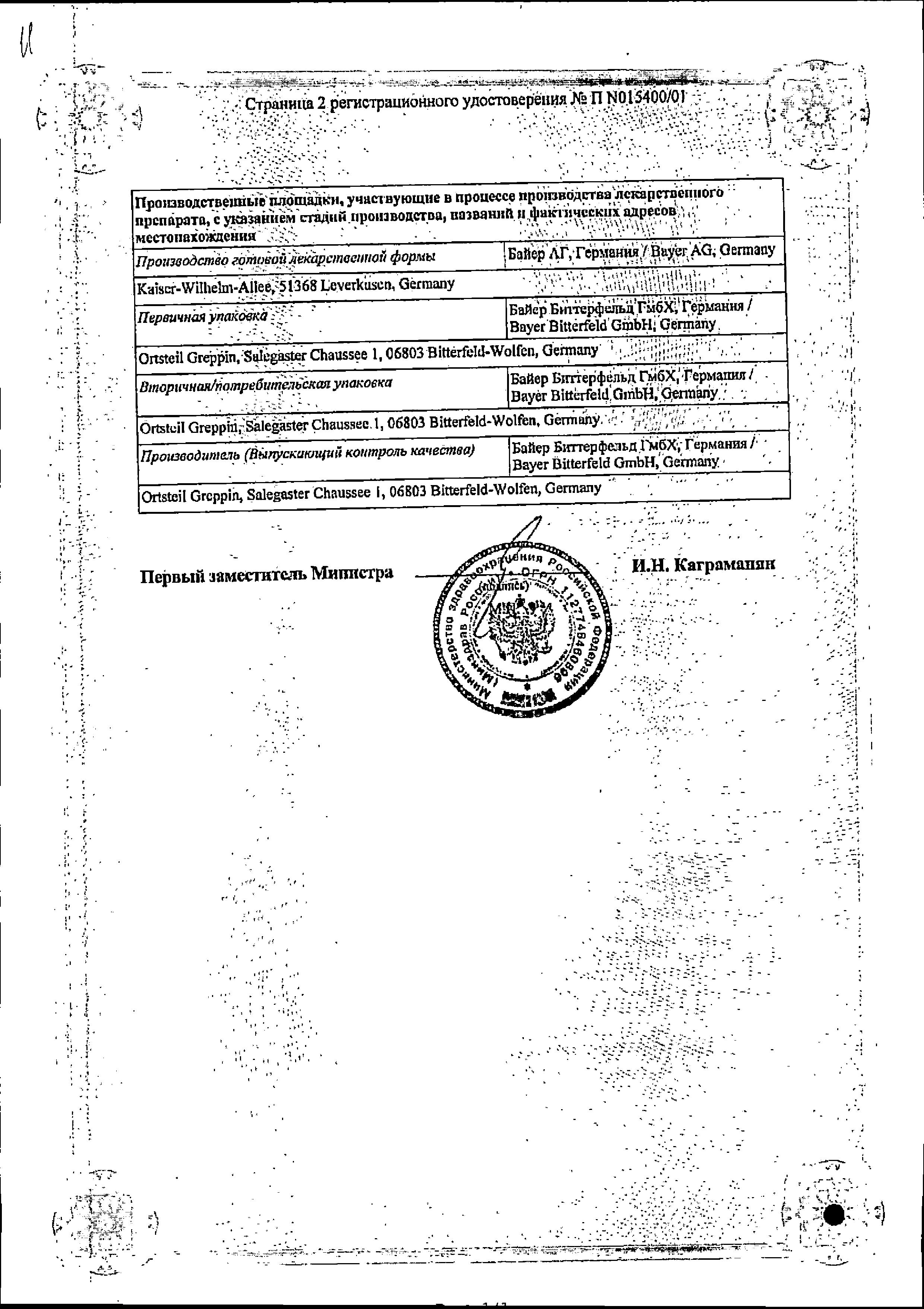 Аспирин Кардио сертификат