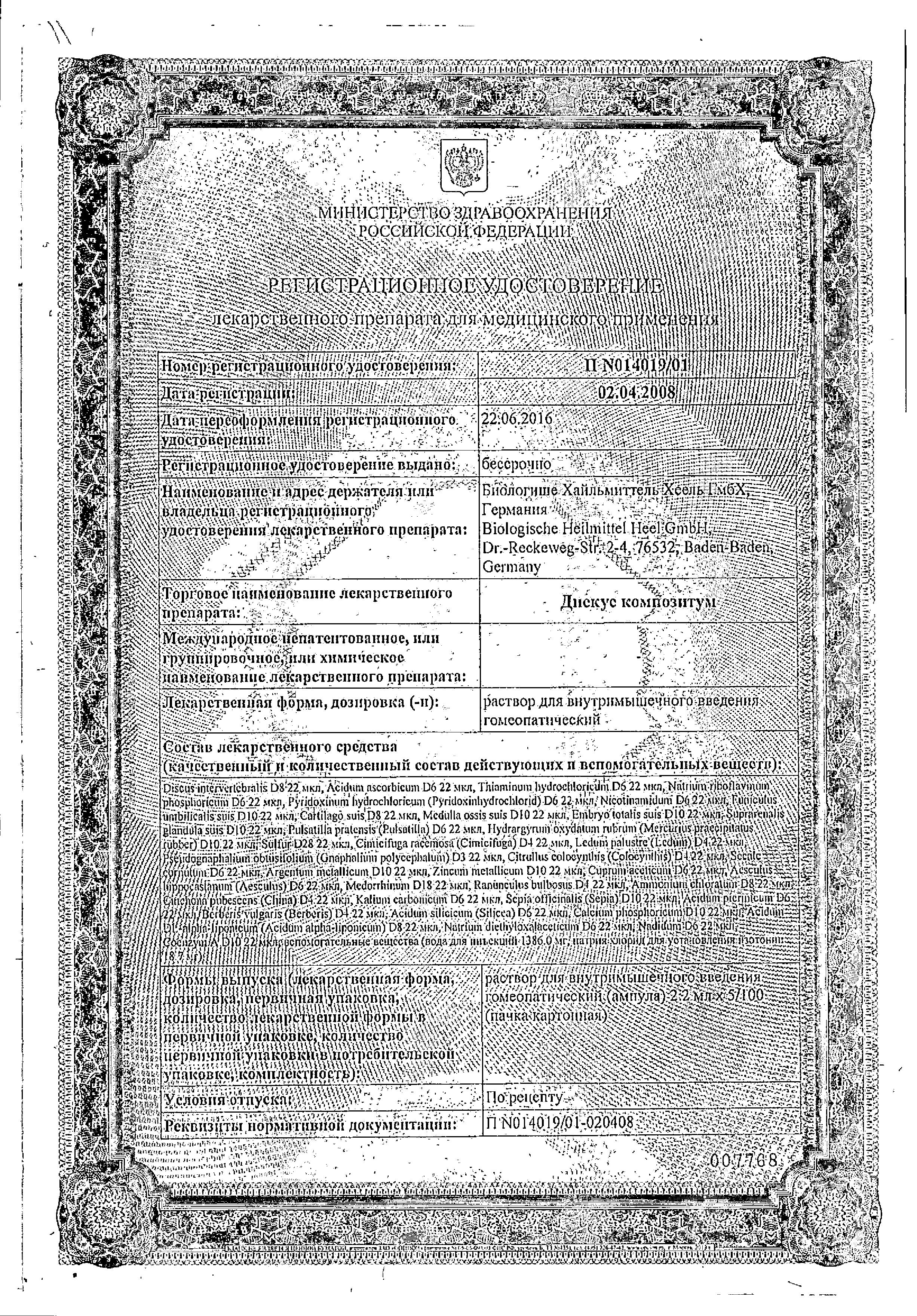 Дискус композитум сертификат