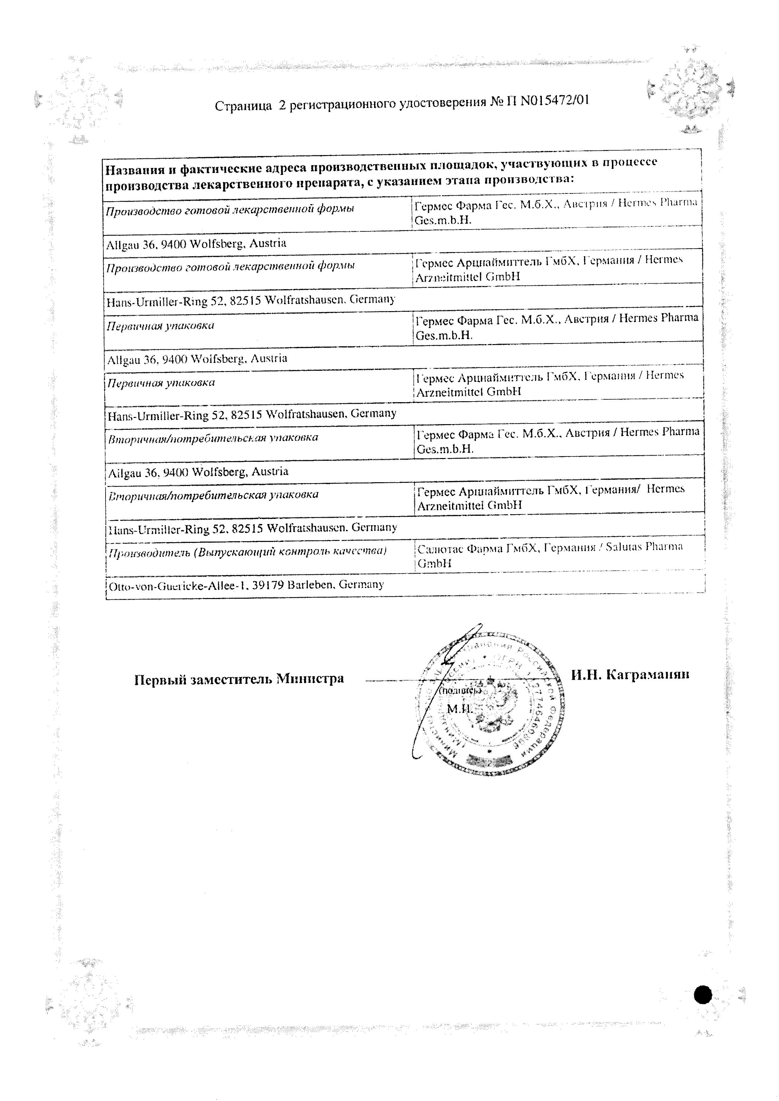 АЦЦ 100 сертификат