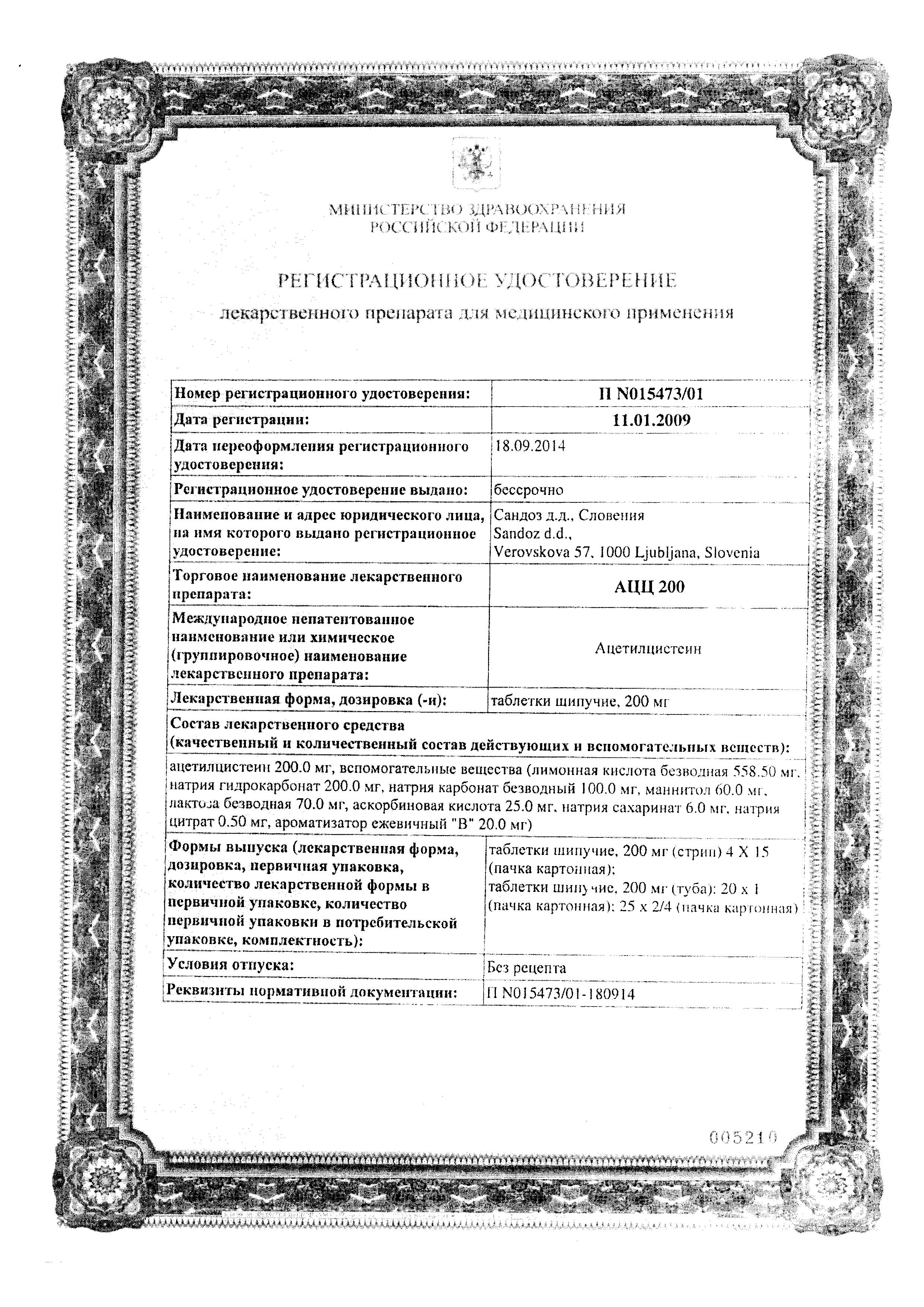 АЦЦ 200 сертификат
