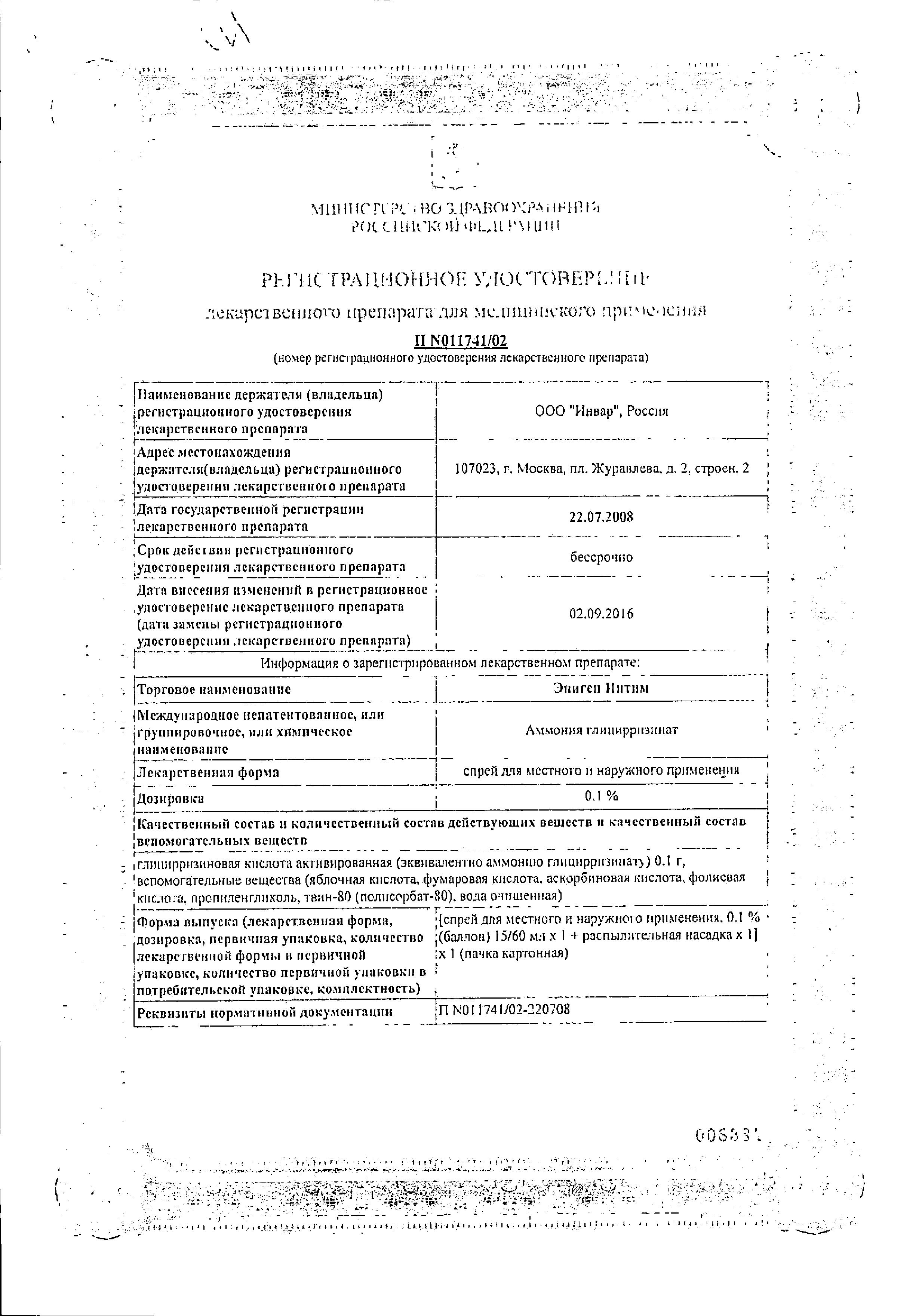 Эпиген интим сертификат