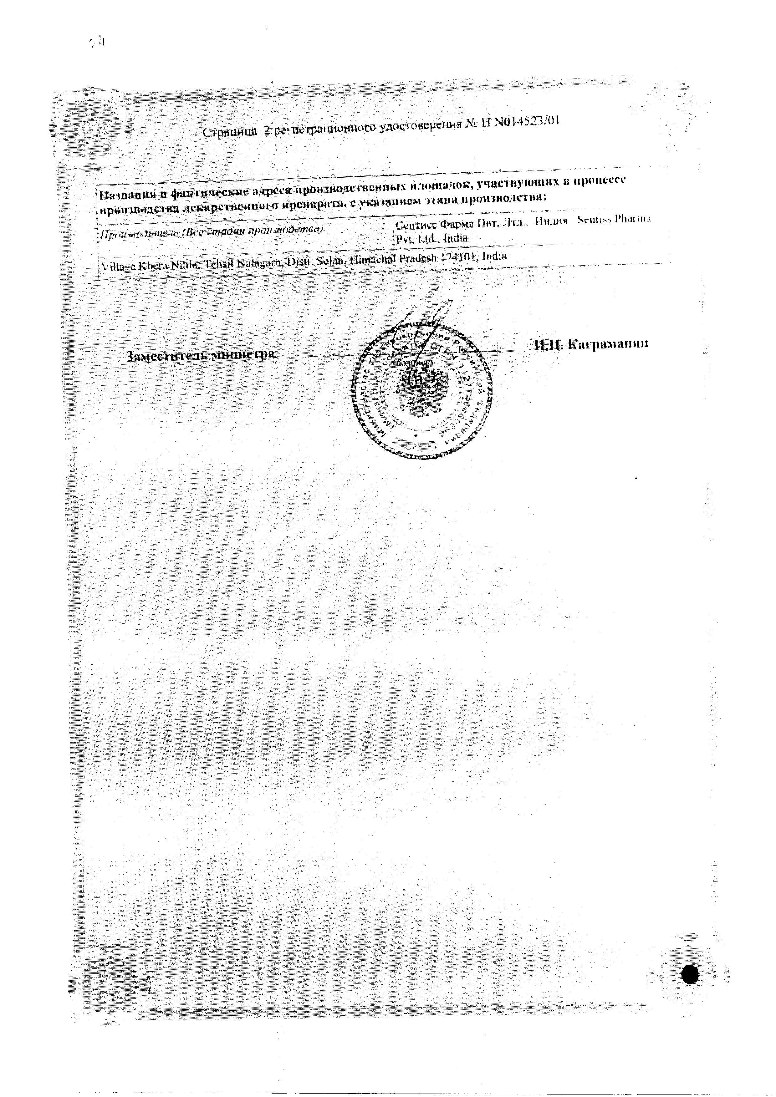 Дикло-Ф сертификат
