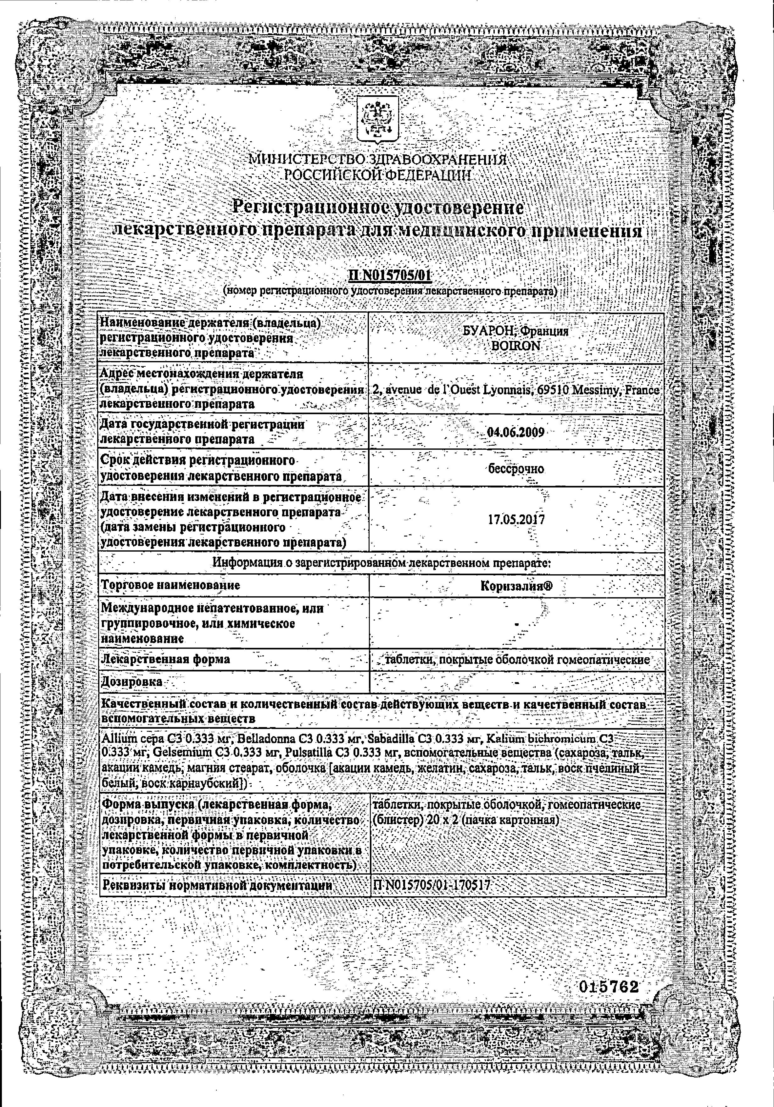 Коризалия сертификат